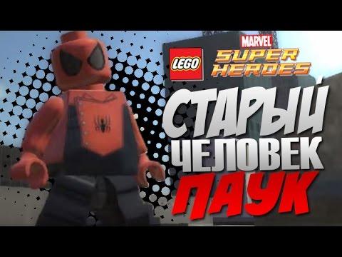 Обзор на скин Старого Человека-Паука в LEGO Marvel Super Heroes #14
