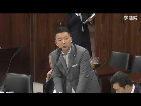 山本太郎 5/21 参院・文教科学委員会