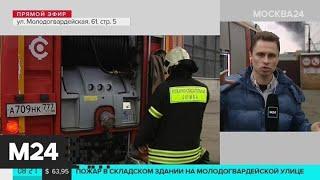 Смотреть видео Пожар произошел на складе на Молодогвардейской улице - Москва 24 онлайн