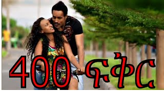 400 ፍቅር - New Ethiopian Movie - 400 Fikir Full (400 ፍቅር) 2015