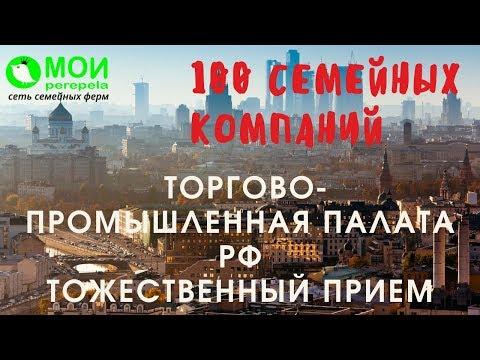 ТПП РФ. 100 семейных компаний. МОИ перепела
