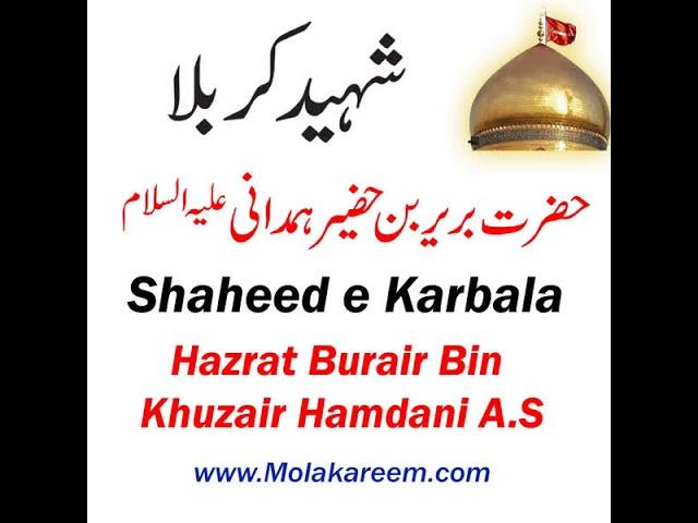 Hazrat Burair bin Khuzair Hamadani a s