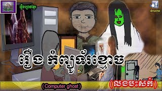 កំព្យូទ័រខ្មោច|The ghost Computer,Khmer ghost story