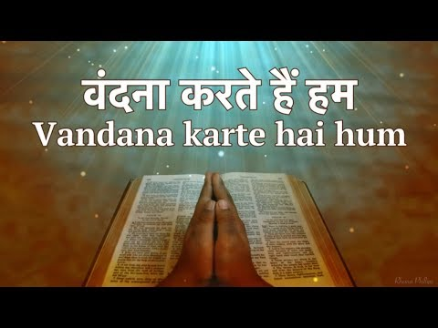वंदना करते हैं हम Vandana Karate Hai Hum (Hindi Christian Worship Song)