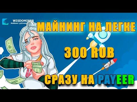 300 RUB в день на легке   Майнинг рублей   Как заработать в интернете   Простой заработок