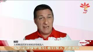 【新加坡大选】前进党举行竞选线上直播 聚焦经济等课题