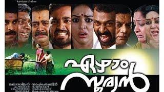 Ezham Suryan [2012 New Malayalam Full Movie Online] Unni Mukundan, Mahalakshmi