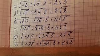Применение свойств арифметического квадратного корня. Урок-1. Алгебра 8 класс.ВОУД, ЕНТ