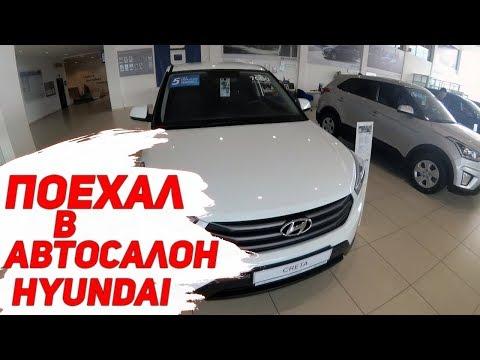 Поехал на Тест Драйв автомобиля Hyundai Creta