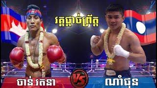 Chan Rothana vs Nhon laos Khmer Boxing Bayon 08 Oct 2017 Kun Khmer vs Muay Thai
