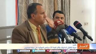 مركز العاصمة الإعلامي ينظم ندوة نقاشية في ذكرى نكبة ال21 سبتمبر اليوم الأسود في حياة اليمنيين