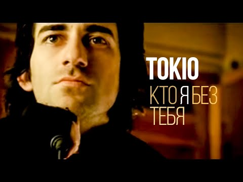 TOKIO - Кто я без тебя (Official Music Video)