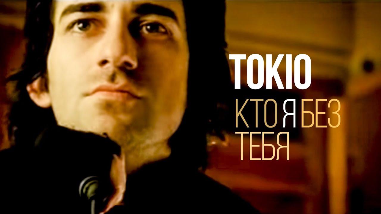 tokio-macheterec-1500181172