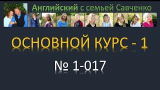 Английский язык /1-017/ Английский с семьей Савченко / Английский язык бесплатно