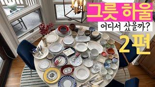 2탄) 그릇 덕후의 아끼는 그릇 추천 ㅣ 식탁스타일링 …
