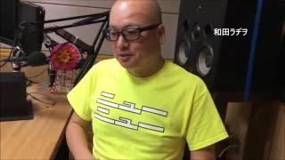 和田ラヂヲ7/2放送分「お父さんがロン毛 お母さんがモヒカン」