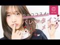 RIMMELのショコラコスメでバレンタインメイク♡ 前田希美編 ♡MimiTV♡