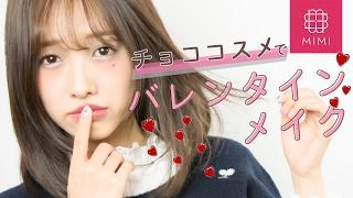 RIMMELのショコラコスメでバレンタインメイク♡ 前田希美編 ♡MimiTV♡ 前田希美 検索動画 6
