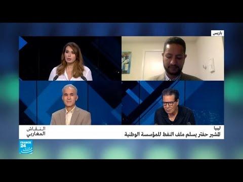ليبيا: المشير حفتر يسلم ملف النفط للمؤسسة الوطنية  - نشر قبل 1 ساعة
