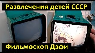 Фильмоскоп Дэфи. Развлечения детей СССР. Фильмоскоп СССР.
