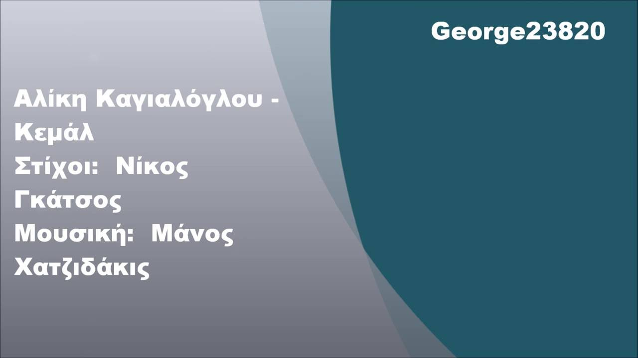 Download Μάνος Χατζιδάκις - Κεμάλ, Στίχοι