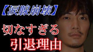 芸能界を引退した元俳優の成宮寛貴氏の親友という男性があるテレビ番組...