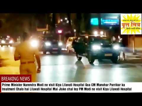 Prime Minister Narendra Modi ne visit Kiya Lilavati Hospital