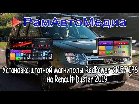 Установка штатной магнитолы RedPower в Renault Duster