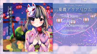 綾瀬理恵オリジナルCD『夏霞アクアリウム』 和風×夏の切ないポップソン...