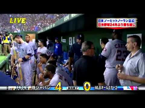 侍JAPAN MLB選抜相手にノーヒットノーラン達成!