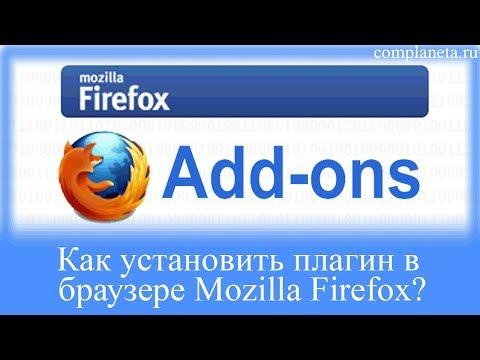 Как устанавливать плагины в браузере Mozilla Firefox?
