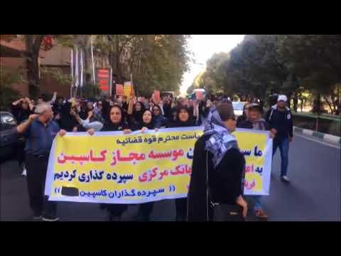 راهپیمایی هزاران ایرانی در تهران بر ضد فساد رژیم جمهوری اسلامی