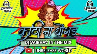 Kathi Na Ghongad (Private Mix) DJ Vaibhav In The Mix | 2k19 Unreleased Track | DJ Vaibhav In The Mix