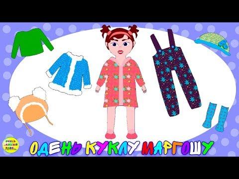 Одень куклу Маргошу. Одежда. Времена года для детей. Развитие ребенка