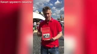 Евгений Ройзман о книге Евгения Понасенкова «Первая научная история войны 1812 года»