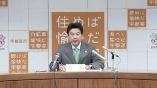 【宇都宮市】平成29年4月定例記者会見