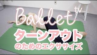 みんなの憧れ★ターンアウトのためのエクササイズ!【バレエTV】 thumbnail