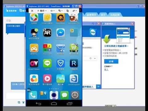 TeamViewer控制Android平板