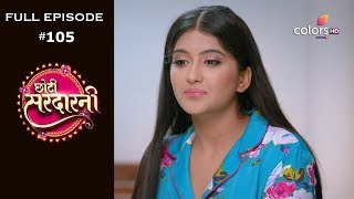 Choti Sarrdaarni - 20th November 2019 - छोटी सरदारनी - Full Episode