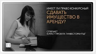 видео Ипотека под залог имеющейся недвижимости в Барнауле