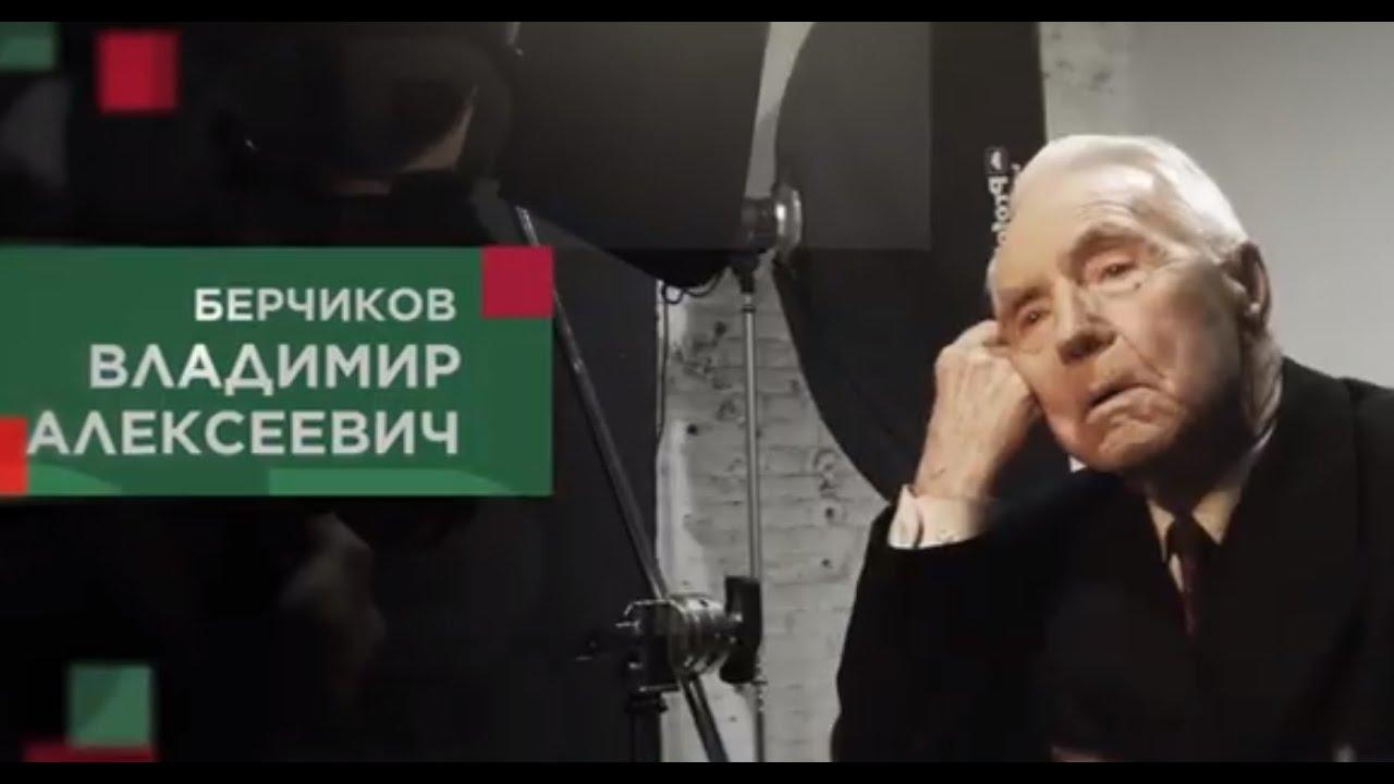 Берчиков Владимир Алексеевич