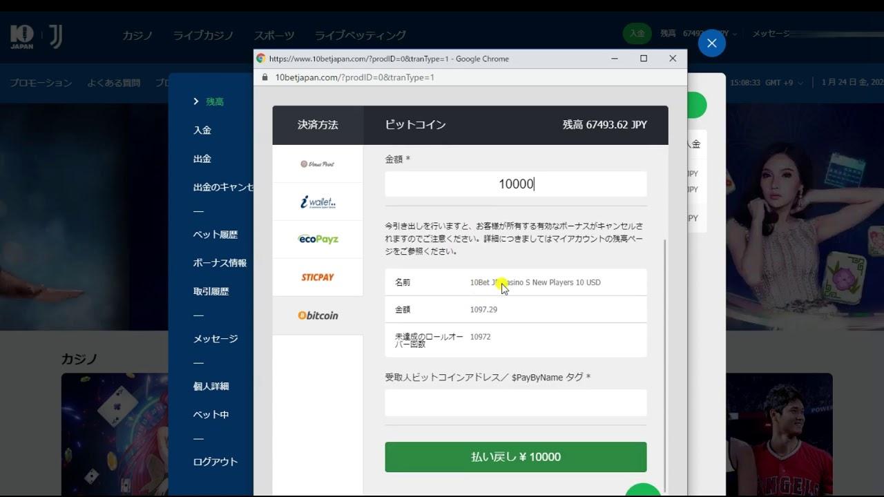 10BETのビットコイン入出金パーフェクトガイド – ハイローラーカジノメディアVIP