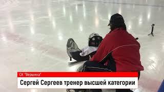 """СК """"ВЕРШИНА"""" подготовка вратарей"""