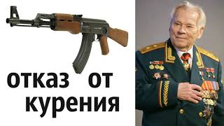 Фото отказ от курения   генерал М.Т. Калашников