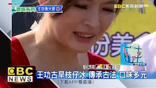 彰化年度盛事 王功漁火節 下周末熱情登場