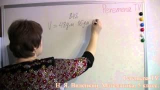 Математика, Виленкин 5 класс Задача 842