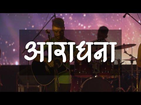 Aradhana (Cover) | Emunark Ministries | Nepali Christian Worship Song
