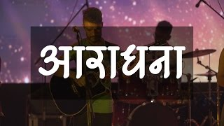 Aradhana (Cover) | Emunark Ministries | Nepali Christian Worship Song