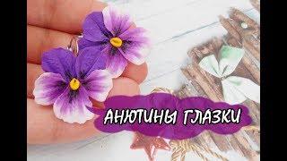 АНЮТИНЫ ГЛАЗКИ / PANSY * ПОЛИМЕРНАЯ ГЛИНА * МАСТЕР-КЛАСС