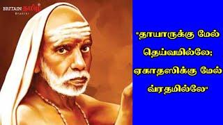 """Periyava   """"தாயாருக்கு மேல் தெய்வமில்லே; ஏகாதஸிக்கு மேல் வ்ரதமில்லே"""""""